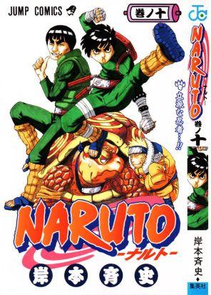 Nartuo-Images-Manga-Volume-10